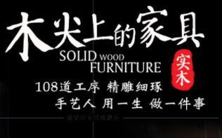 高端规模效应将催生东莞家具产业品牌集群